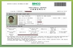 BINCO xin chúc mừng hai em Nguyễn Thị Hồng và Nguyễn Thị Hồng Chuyên đã được cấp visa du học Hàn Quốc