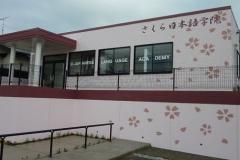 Du học Nhật Bản - Trường Nhật Ngữ Tokyo Sakura Academy tuyển sinh kỳ tháng 10/2019